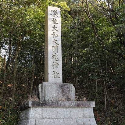Yamato Okunitama Jinja Shinto Shrine