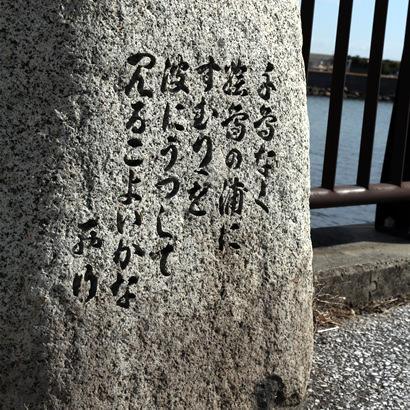 Monument with a waka by Saigyou Hoshi about Eshima Island