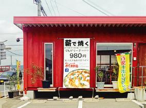 Ishigama (Stone-oven) Pizza Maru