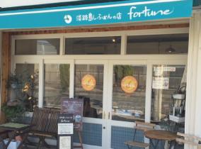 fortune – Awaji Island Chiffon Shop