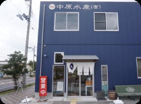 Nakahara Suisan Ltd.