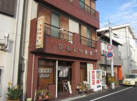 Hiramatsu Shokudo