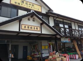 Higashiura Terminal Park roadside station