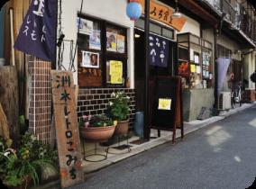 Retro Komichi Shopping Street